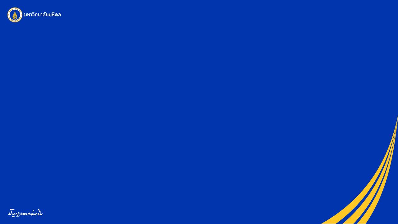 อัตลักษณ์มหาวิทยาลัยมหิดล| บัณฑิตวิทยาลัย มหาวิทยาลัยมหิดล